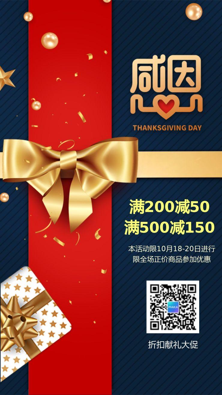 时尚炫酷感恩节促销折扣商场打折海报模板