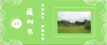植树节公众号首图海报
