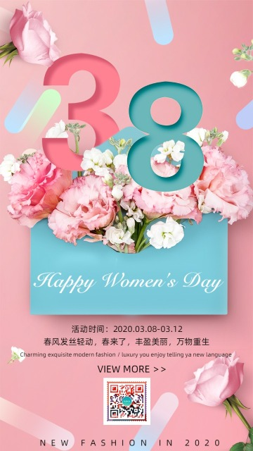 简约小清新三八女神节妇女节促销活动宣传海报