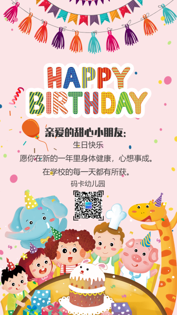 卡通简约生日快乐祝福海报