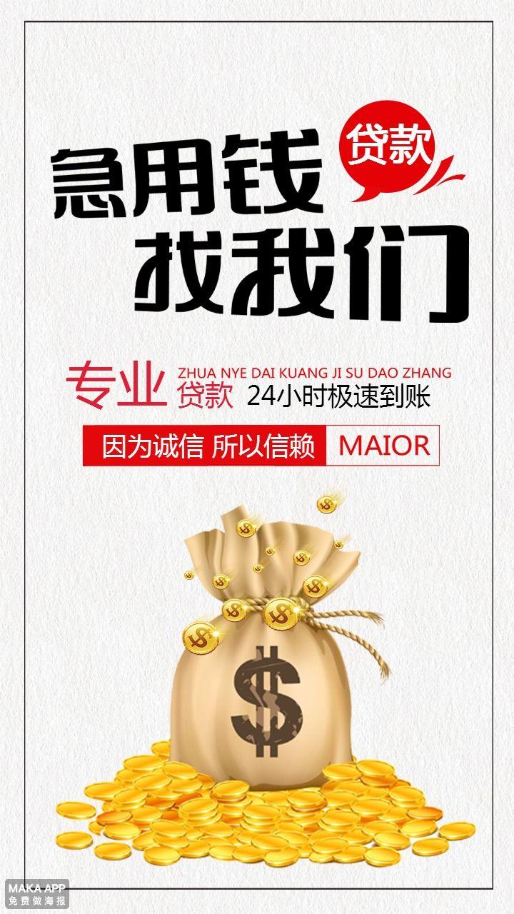 银行金融贷款宣传海报