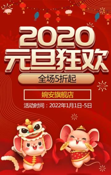 元旦节企业商场零售电商微商产品宣传推广促销活动
