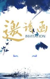 清新文艺邀请函 蓝色邀请函 高端商务邀请函 邀请函通用