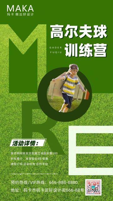 绿色简约扁平高尔夫球招生宣传海报