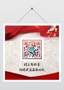 年货节新年商家店铺公众号关注二维码