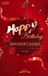 红金喜庆企业员工生日祝福贺卡同事生日祝福H5