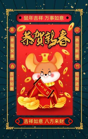 红色喜庆中国风春节除夕鼠年新春祝福贺卡H5