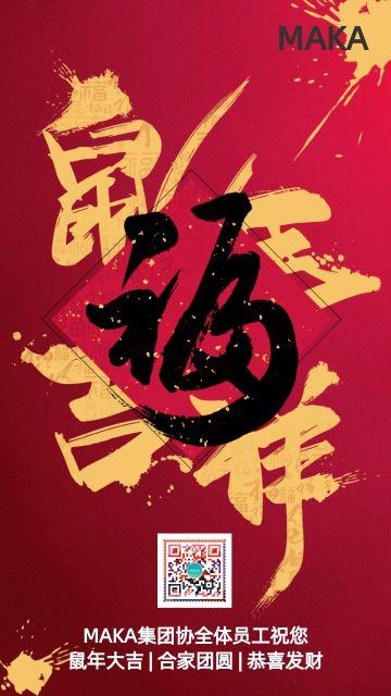 红色中国风喜庆鼠年吉祥海报