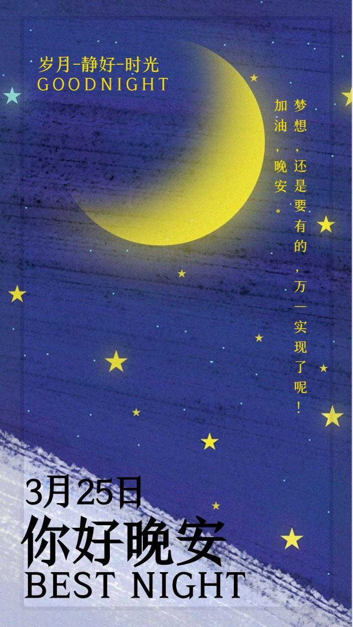 文艺清新你好晚安语录日签手机海报