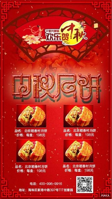 红色中秋月饼促销海报