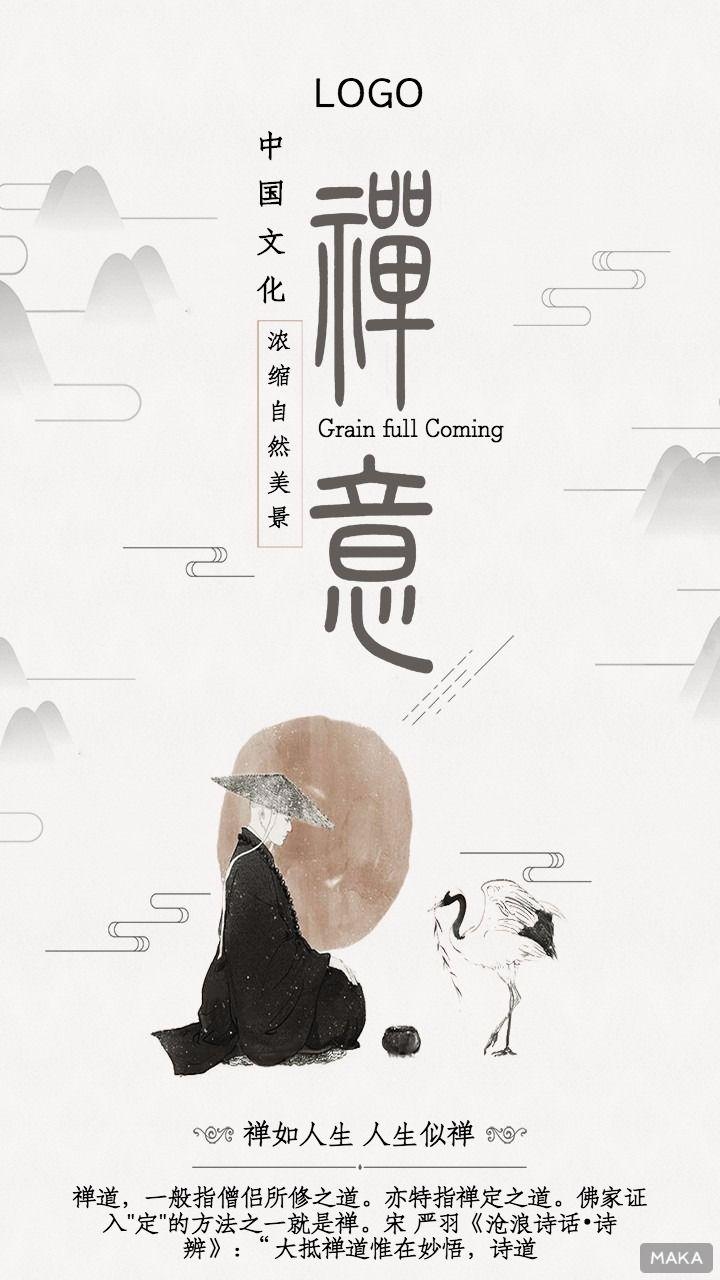 中国禅意海报