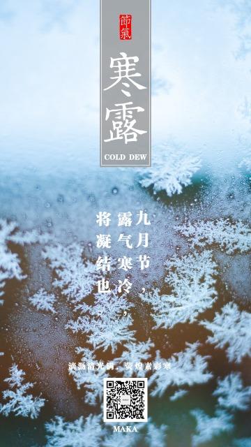 2019寒露蓝色简约大气企业节气宣传海报
