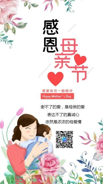 卡通手绘母亲节祝福贺卡日签海报