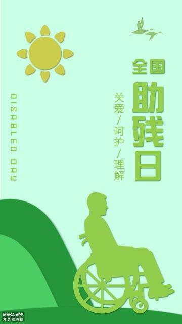 全国助残日剪纸绿色公益海报