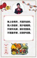 中秋贺卡,中秋节,祝福,问候通用模板