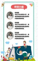 清新卡通寒假班招生培训宣传模板