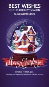 圣诞祝福卡