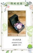 母亲节鲜花礼品促销模板