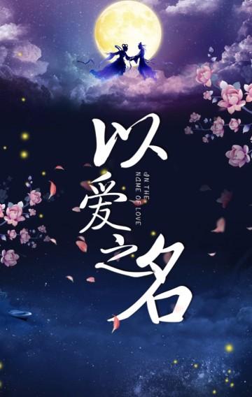 中国古风七夕节七夕情人节节日祝福企业/个人七夕贺卡