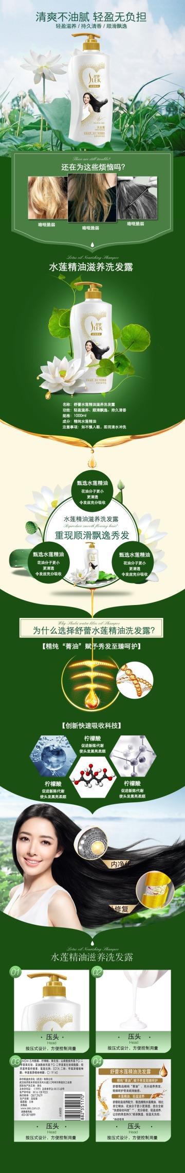 绿色自然水莲精油滋养洗发露电商详情图