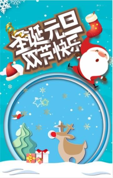 圣诞节元旦双旦打折促销大促迎双旦派对邀请函