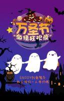 紫色动态搞怪万圣节节日促销手机海报