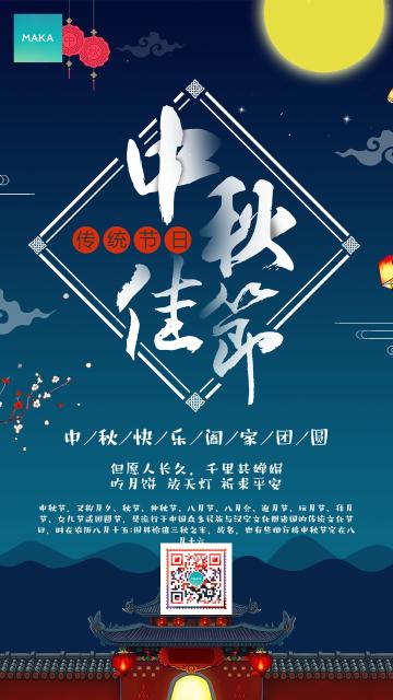 蓝色中国风插画扁平化传统文化中秋节海报