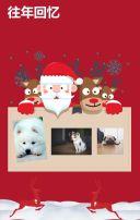 圣诞派对通用邀请函