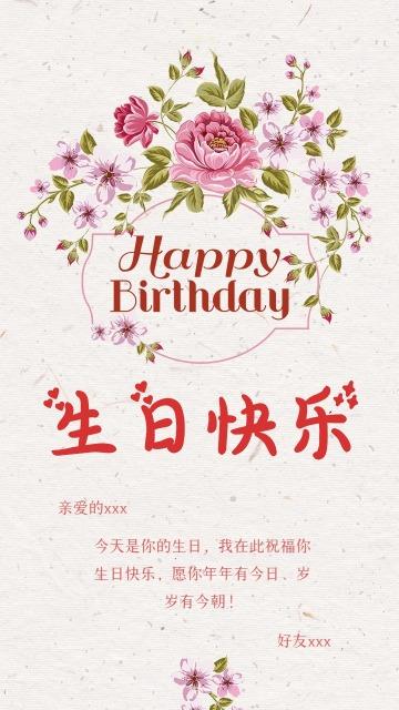 文艺唯美生日祝福贺卡 生日快乐