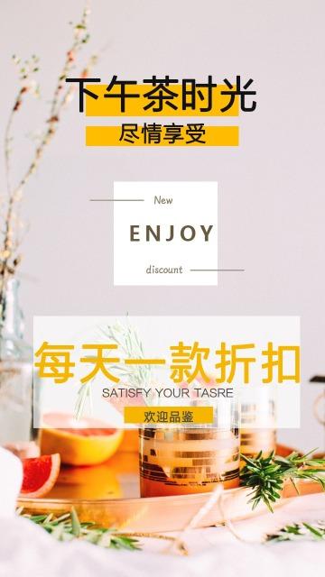 下午茶 清新风促销海报