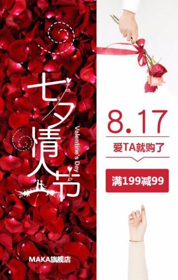 七夕情人节促销七夕促销约惠七夕浪漫七夕