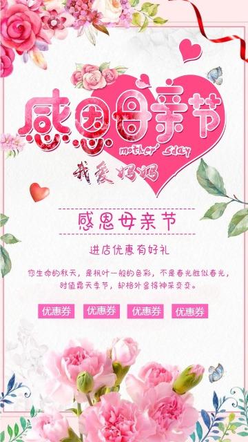 粉色简约浪漫母亲节祝福海报