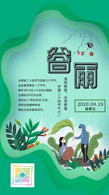 二十四节气之谷雨宣传海报