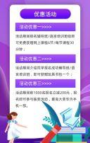 紫色简约风格小语种培训机构招生宣传H5