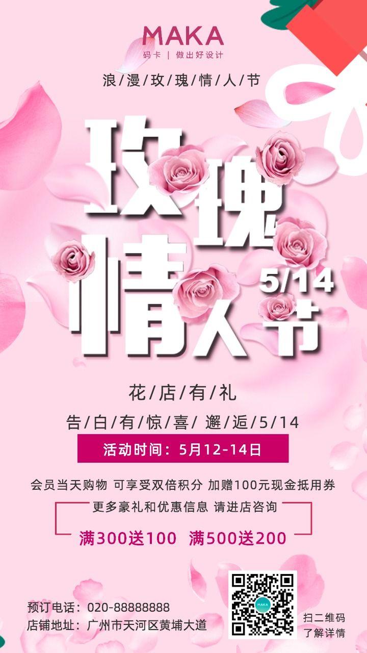 粉色浪漫514情人节促销活动花店手机海报
