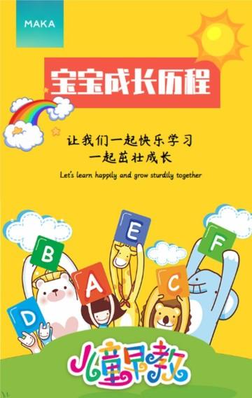 亮黄色卡通插画风早教幼儿园教育培训宣传H5宝宝成长历程