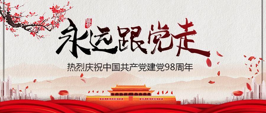 红色喜庆七一建党节文艺复古风公众号封面