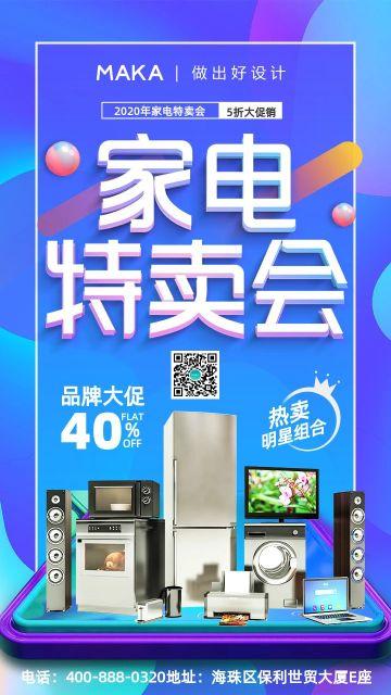 家电特卖会宣传手机海报
