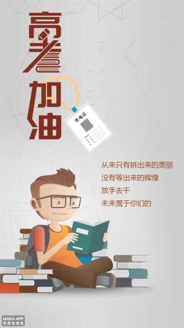 高考加油高考励志语录