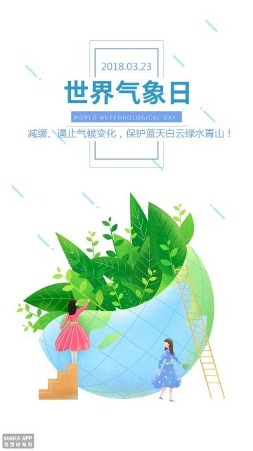3.23世界气象日插画风公益宣传海报
