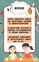 中小学作业辅导班开课啦卡通校园黑板风招生宣传H5模板