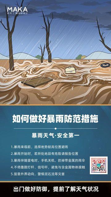 卡通动漫风暴雨预防措施通知宣传海报