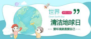 手绘风世界清洁地球日公众号首图
