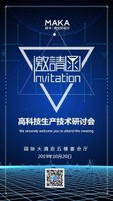 蓝色商务科技风会议活动邀请函海报
