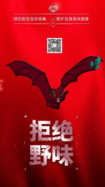 拒绝野味新冠肺炎致敬英雄疫情防疫小知识日签共同抗疫公益宣传手机版海报