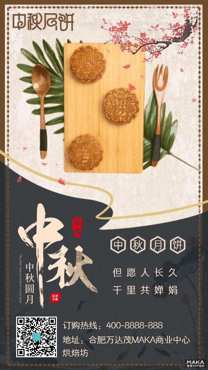 中秋月饼促销 月饼推广 月饼海报