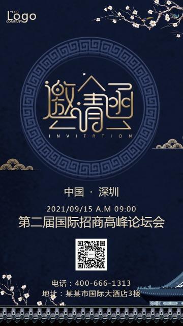 深蓝色中式风格会议会展高峰会邀请函海报