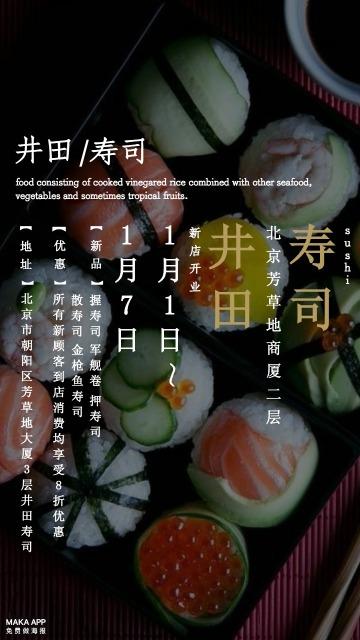餐厅宣传/活动优惠海报