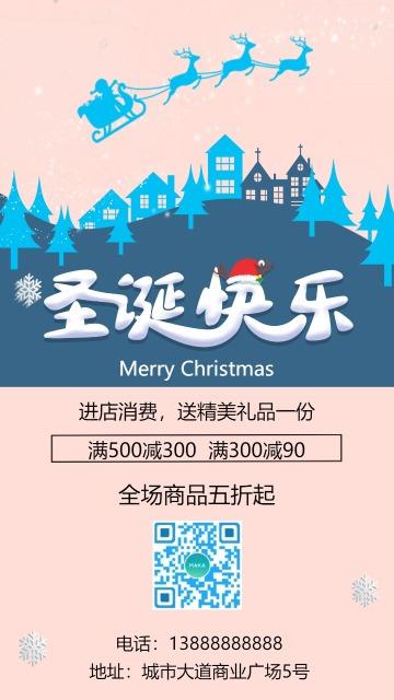 简约清新圣诞活动促销