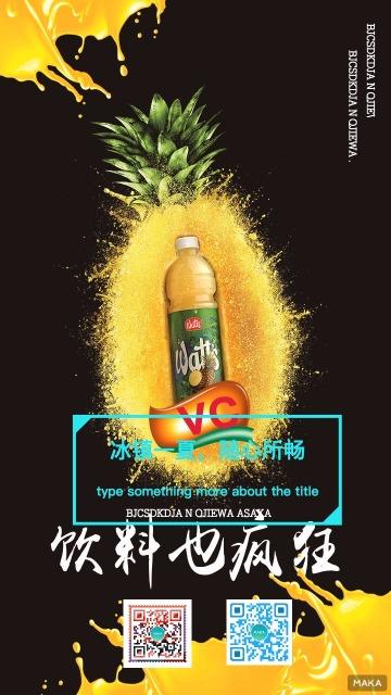 饮料促销活动海报